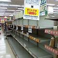 Photos: 名古屋市内 お米がない!