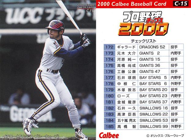 プロ野球チップス2000C-15チェックリスト(イチロー)