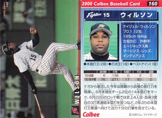 プロ野球チップス2000No.160ウィルソン(日本ハムファイターズ ...