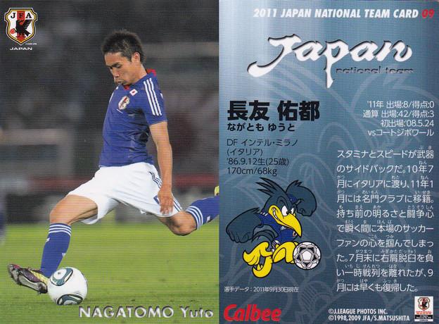 日本代表チップス2011No.009長友佑都(インテルミラノ)