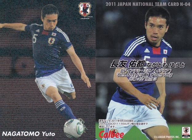 日本代表チップス2011N-04長友佑都(インテルミラノ)