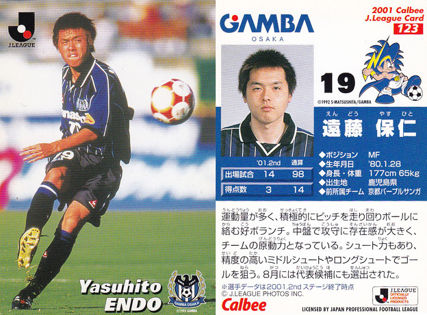 写真: Jリーグチップス2001No.123遠藤保仁(ガンバ大阪)