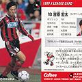 写真: Jリーグチップス1998No.114吉原宏太(コンサドーレ札幌)