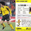 写真: Jリーグチップス1998No.116大野敏隆(柏レイソル)