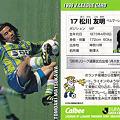 写真: Jリーグチップス1998No.120松川友明(ベルマーレ平塚)