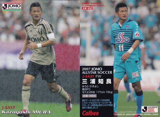 Jリーグチップス2007AS-20三浦知良(横浜FC)