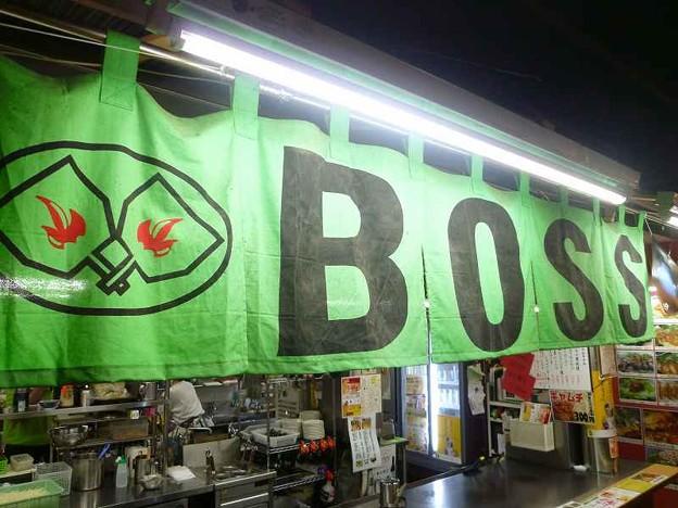 お好み焼きBOSS(ボス)