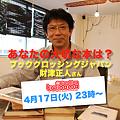 ブッククロッシングジャパン 財津正人さん