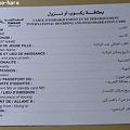 チュニジア入国カード