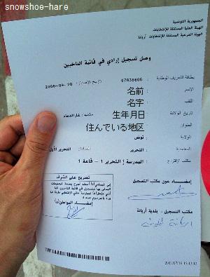 選挙登録証