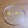 Photos: 20120120_212928