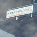 Photos: モノノケ市