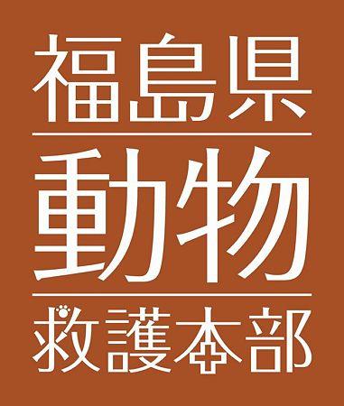 福島県動物救護本部