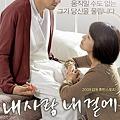 韓国映画 私の愛、私のそばに