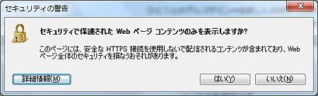 セキュリティで保護されたwebページコンテンツのみを表示しますか (1)