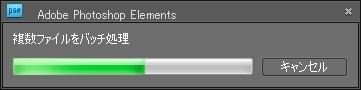 複数ファイルをバッチ処理1