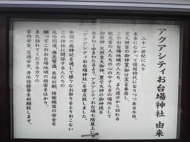 アクアシティお台場神社