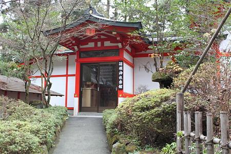 箱根神社 斎館