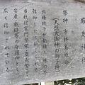 写真: 厳島神社 説明板