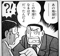 創世日記 藤子・F・不二雄 地球 創少年と男