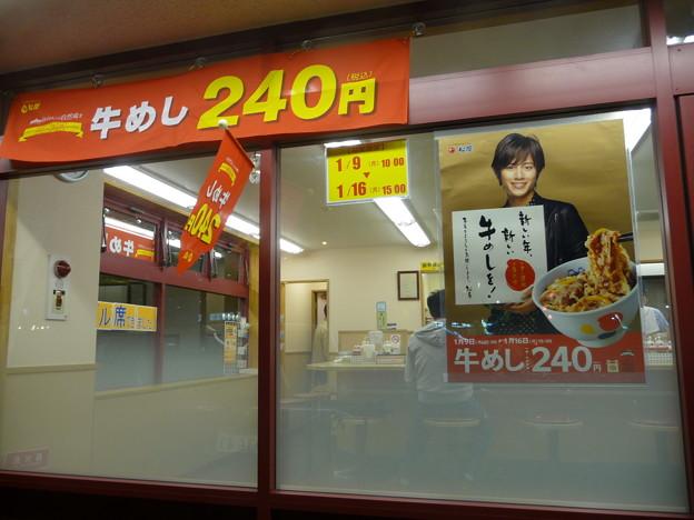 松屋牛めし240円