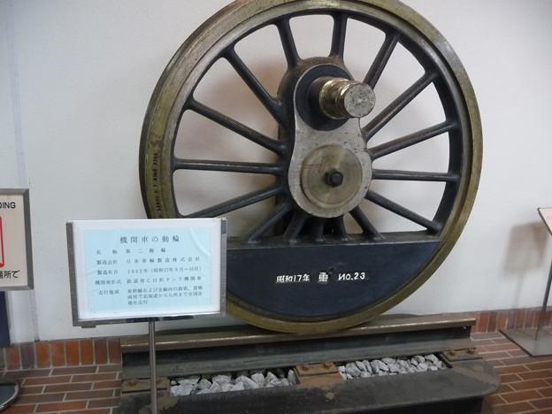 機関車の車輪