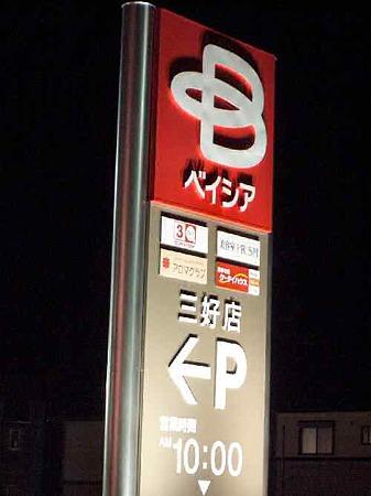 ベイシアスーパーセンター三好店 11月30日(木) グランドオープン-181128-3