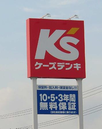 ケーズデンキ磐田店 2012年01月26日(木)オープン-240128-1