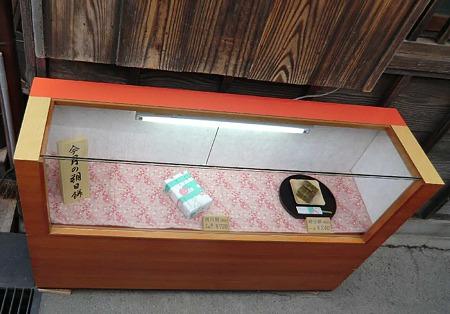 akafuku tsuitatimoti-240404-4