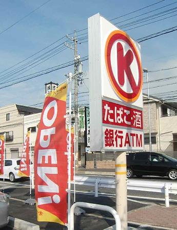 サークルK中村上ノ宮町店 2011年2月25日(金) オープン 3日目-230227-1