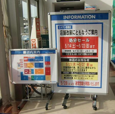 eiden toyohashi-230515-5