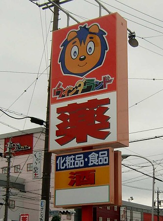 ウインダーランド蔵子店 5月25日(火) オープン 3日目-230527-1