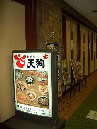 旬鮮酒場 天狗 名古屋堀内ビル店 180417-4