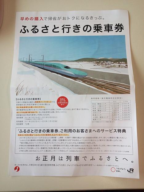 JR東日本「ふるさと行きの乗車券...