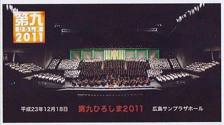 第九ひろしま2011