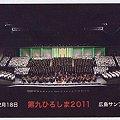 写真: 第九ひろしま2011