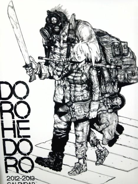 ドロヘドロの画像 p1_34