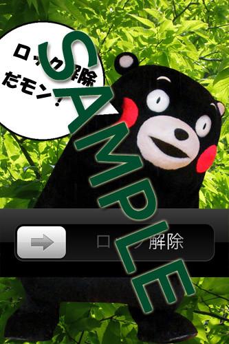 iPhone4・4Sロック解除画面。