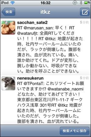 地震twitter デマ
