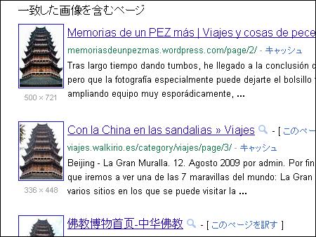 グーグルe画像検索