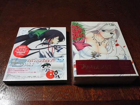 ISBDVol.1 PrincessLoverBD-BOX