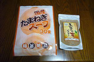 120225-1 たまねぎスープと玉ねぎの皮パウダー