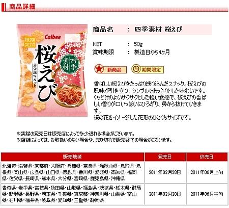 calbee 桜えび 商品説明