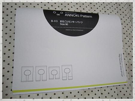 20110911 ☆くんパンツ型紙