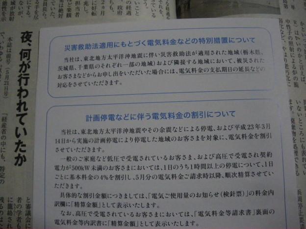 東電のお知らせ3