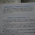 Photos: 東電のお知らせ3