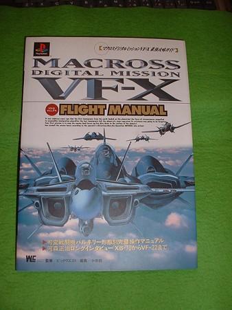 「マクロス デジタル ミッション VF-X(最強攻略ガイド) 」 ((株)小学館 1997発行) Doburoku-TAO