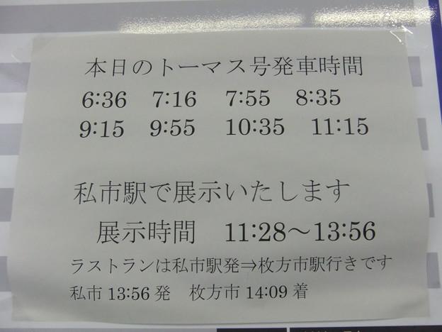 京阪 トーマス号2011 ラストラン報告